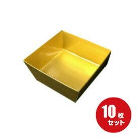【金紙中仕切】中箱 10個セット(電子レンジ非対応)