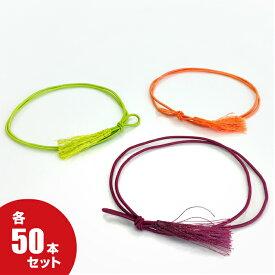 【おしゃれ ラッピング】四季彩房(ゴム紐)75cm(50本入)