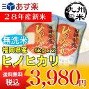 (スーパーセールポイント5倍)【無洗米】(28年産)福岡県産ヒノヒカリ 5kg×2袋 (米)(お米)(10kg)(送料無料)