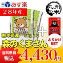 (28年産)ふりかけセット 熊本県産森のくまさん 5kg×2袋 【10kg】(米)(お米)(送料無料)