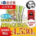【無洗米】(28年産)ふりかけセット 熊本県産森のくまさん 5kg×2袋 【10kg】(米)(お米)(送料無料)
