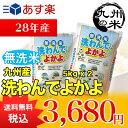 (100円クーポン配布中)(28年産)【無洗米】「洗わんでよかよ」(10kg)5kg×2袋(米)(お米)(送料無料)