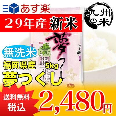 (送料無料)(29年産新米)【無洗米】福岡県産 夢つくし5kg