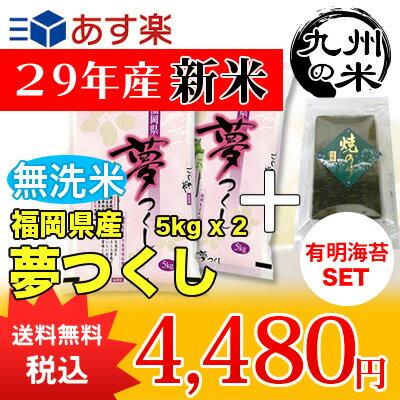 (送料無料)(29年産新米)有明海苔セット 【無洗米】福岡県産夢つくし5kg×2袋 【10kg】