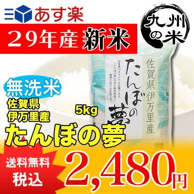(送料無料)(29年産新米)無洗米 佐賀県伊万里産たんぼの夢 5kg(2月度月間優良ショップ受賞)