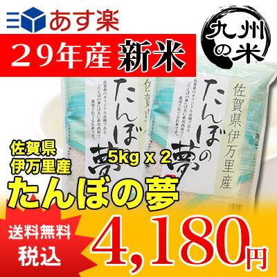 (送料無料)(29年産新米)佐賀県伊万里産たんぼの夢 10kg(5kg×2袋)(2月度月間優良ショップ受賞)
