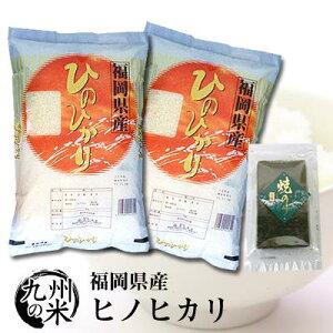 送料無料 令和2年産 有明海苔セット 福岡県産ヒノヒカリ 10kg(5kg×2袋)
