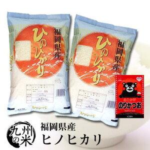 (送料無料) 【無洗米】(令和元年産新米)ふりかけセット 福岡県産ヒノヒカリ 5kg×2袋 【10kg】(全国食味ランキング【特A】3年連続受賞)