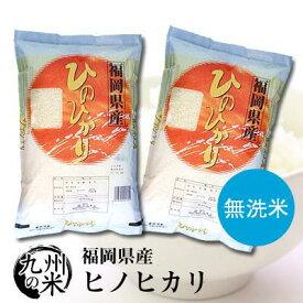 (送料無料) 【無洗米】(令和元年産)福岡県産ヒノヒカリ 5kg×2袋 【10kg】(全国食味ランキング【特A】3年連続受賞)(あす楽対応)