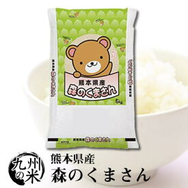 送料無料 令和2年産 熊本県産 森のくまさん 5kg