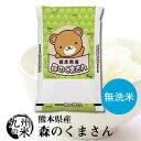 (お買い物マラソンポイント2倍)(送料無料)【無洗米】(令和元年産新米)特別栽培米 熊本県産 森のくまさん 5kg(…
