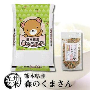 (あす楽対応)(送料無料)特別栽培米 熊本県産森のくまさん5kg+米ぬかふりかけ(35g)(ショップ・オブ・ザ・イヤー2018ジャンル賞受賞)