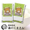 (あす楽対応)(送料無料)(令和元年産新米) 特別栽培米 熊本県産 森のくまさん5kg×2袋【10kg】(ショップ・オブ・ザ・イヤー2018ジャンル賞受賞)