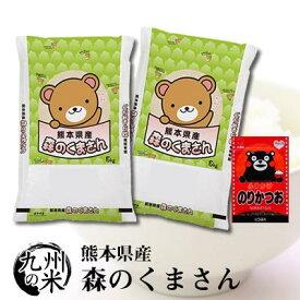 送料無料 ふりかけセット 無洗米 令和2年産 熊本県産 森のくまさん 10kg(5kg×2袋)