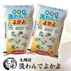 (29年産新米入り)【無洗米】「洗わんでよかよ」(10kg)5kg×2袋(米)(お米)(送料無料)