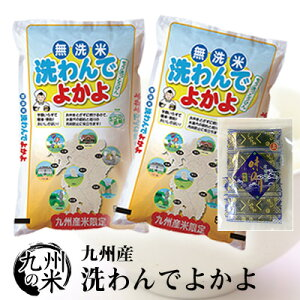 (送料無料) (令和元年産)【無洗米】九州産洗わんでよかよ5kg×2袋 【10kg】+上 味付のり30束セット
