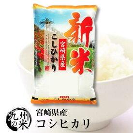 (あす楽対応)(送料無料)【無洗米】(令和元年産新米)宮崎県産コシヒカリ5kg(ショップ・オブ・ザ・イヤー2018ジャンル賞受賞)