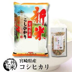 (あす楽対応)(送料無料)【無洗米】(令和元年産新米) 宮崎県産コシヒカリ5kg +米ぬかふりかけ(35g)(ショップ・オブ・ザ・イヤー2018ジャンル賞受賞)