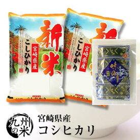 (送料無料)【無洗米】(令和元年産新米) 宮崎県産コシヒカリ5kgx2袋【10kg】+上 味付のり30束セット(ショップ・オブ・ザ・イヤー2018ジャンル賞受賞)
