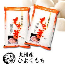(送料無料)【無洗米】(もち米)(30年産)熊本県産ひよくもち5kg×2袋 【10kg】(ショップ・オブ・ザ・イヤー2018ジャンル賞受賞)