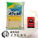 (送料無料) (あす楽対応してません)(令和元年産新米)ふりかけセット 【無洗米】 鹿児島県産イクヒカリ 5kg