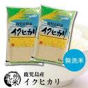 (送料無料) 【無洗米】(令和2年産新米)鹿児島県産イクヒカリ5kg×2袋 【10kg】