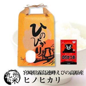 送料無料 令和2年産 ふりかけセット 宮崎県 霧島連峰えびの高原産ヒノヒカリ 5kg