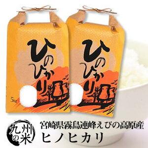 送料無料 令和2年産 宮崎県産 霧島連峰えびの高原産ヒノヒカリ10kg(5kg×2袋)