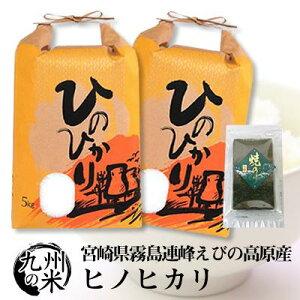 送料無料 令和2年産 有明海苔セット 宮崎県霧島連峰えびの高原産ヒノヒカリ10kg(5kg×2袋)