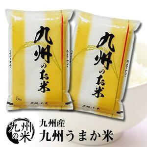 (あす楽対応)(送料無料)(30年産入)九州うまか米5kg×2袋【10kg】(ショップ・オブ・ザ・イヤー2018ジャンル賞受賞)