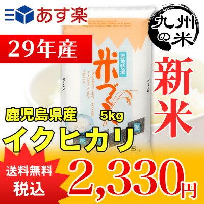 (送料無料)(29年産新米)鹿児島県産イクヒカリ 5kg