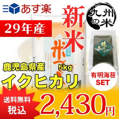 (送料無料)(29年産新米)有明海苔セット 鹿児島県産イクヒカリ 5kg