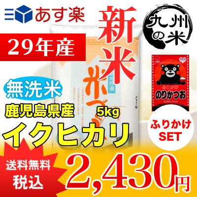(送料無料)(29年産新米)ふりかけセット 【無洗米】 鹿児島県産イクヒカリ 5kg