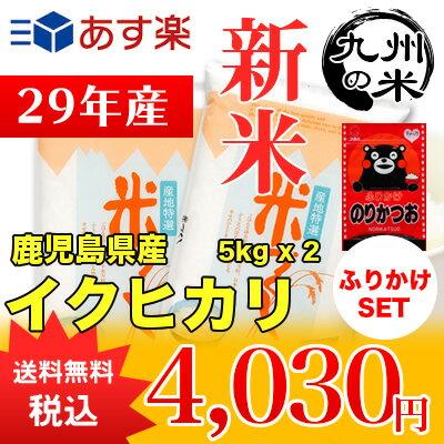 (送料無料)(29年産新米)ふりかけセット 鹿児島県産イクヒカリ5kg×2袋 【10kg】