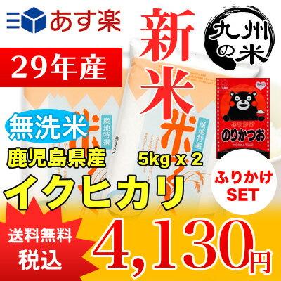 (送料無料)(29年産新米)ふりかけセット 【無洗米】 鹿児島県産イクヒカリ5kg×2袋 【10kg】