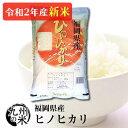 (送料無料) (令和2年産新米)福岡県産ヒノヒカリ 5kg