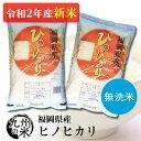(クーポンで10%引きクーポン)(送料無料) 【無洗米】(令和2年産新米)福岡県産ヒノヒカリ 5kg×2袋 【10kg】