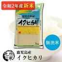 (送料無料) 【無洗米】(令和2年産新米)鹿児島県産イクヒカリ 5kg