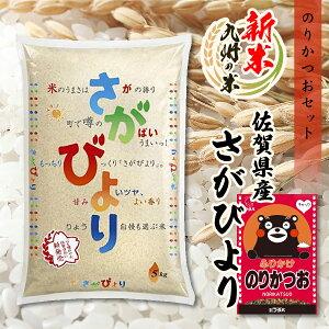 送料無料 令和3年産新米 ふりかけセット 1等米 佐賀県産さがびより 5kg 全国食味ランキング 特A 10年連続受賞