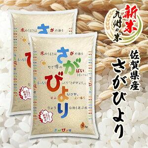 送料無料 数量限定一等米 令和3年産新米 1等米 佐賀県産さがびより10kg(5kg×2袋) 全国食味ランキング 特A 10年連続受賞