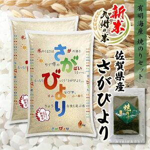 送料無料 令和3年産新米 有明海苔セット 1等米 佐賀県産さがびより 10kg(5kg×2袋) 全国食味ランキング 特A 10年連続受賞