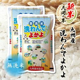 【新米】【令和3年産米】送料無料 令和3年産新米 無洗米 洗わんでよかよ10kg(5kg×2袋)