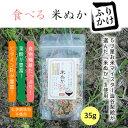 (送料無料)(国内産)【3個セット】食べる米ぬかふりかけ35g(澁谷梨絵)(代引不可商品)(ゆうメール便での発送)…