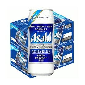 アサヒ本生アクアブルー500ml缶2ケース(48本入)【楽ギフ_のし】【楽ギフ_のし宛書】