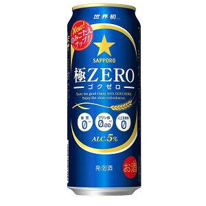 サッポロ極ZERO(ゴクゼロ)500ml缶2ケース(48本入)【楽ギフ_のし】【楽ギフ_のし宛書】