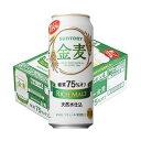 サントリー 金麦(糖質75%off)500ml缶1ケース(24本入)【楽ギフ_のし】【楽ギフ_のし宛書】
