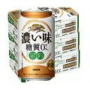 キリン 濃い味(糖質ゼロ)350ml缶3ケース(72本入)【楽ギフ_のし】【楽ギフ_のし宛書】