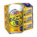 キリン のどごし(生)350ml缶3ケース(72本入)【楽ギフ_のし】【楽ギフ_のし宛書】