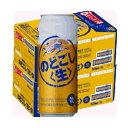 キリン のどごし(生)500ml缶2ケース(48本入)【楽ギフ_のし】【楽ギフ_のし宛書】