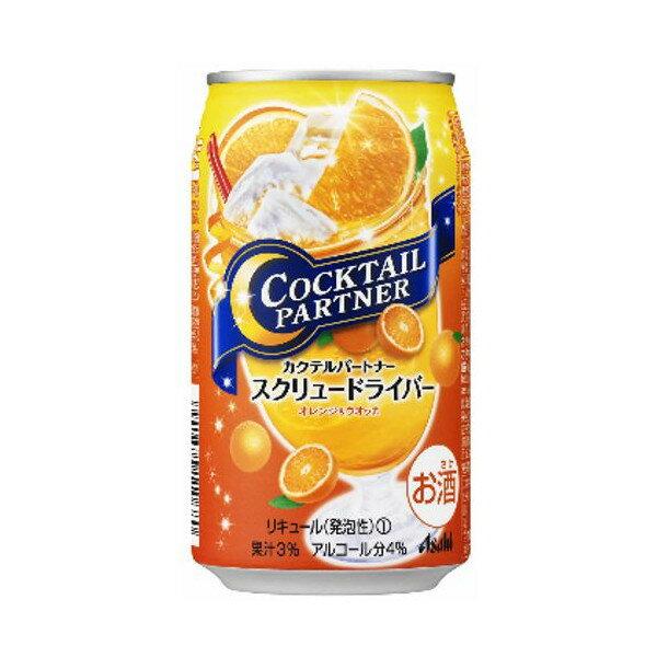 アサヒ カクテルパートナー スクリュードライバー350ml缶1ケース(24本入)